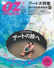 OZ magazine (オズマガジン) (2013年8月号)