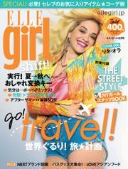 ELLE girl(エルガール) (8月号)