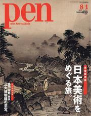 Pen(ペン) (2013年8/1号)