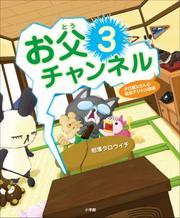 タロ猫父さんの恥状デジタル放送「お父チャンネル3」