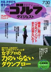 週刊ゴルフダイジェスト (2013/7/30号)