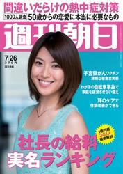 週刊朝日 (7/26号)