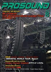 PROSOUND(プロサウンド) (2013年8月号)
