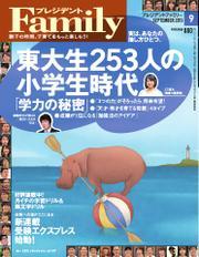 プレジデントファミリー(PRESIDENT Family) (2013年9月号)