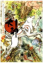 大神 オフィシャルアンソロジーコミック 天道絵草紙