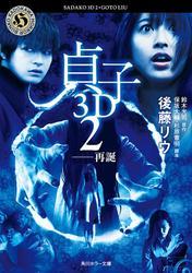 貞子3D 2 ──再誕
