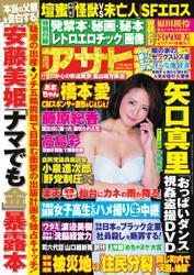 週刊アサヒ芸能 [ライト版] (7/25号)