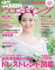 25ans Wedding ヴァンサンカンウエディング (ドレス2013秋冬)