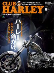 CLUB HARLEY(クラブハーレー) (Vol.157)