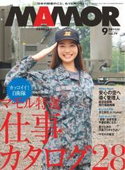MamoR(マモル) (2013年9月号)