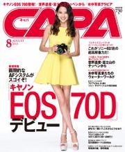 CAPA (8月号)