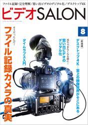 ビデオサロン (2013年8月号)