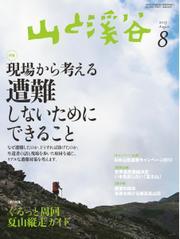 山と溪谷 (通巻940号)