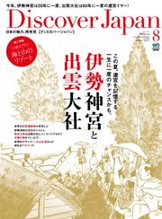 Discover Japan (Vol.29)
