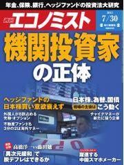 エコノミスト (2013年7月30日)