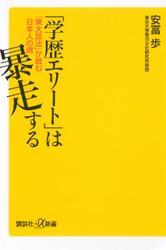 「学歴エリート」は暴走する 「東大話法」が蝕む日本人の魂