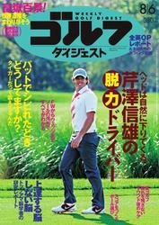 週刊ゴルフダイジェスト (2013/8/6号)