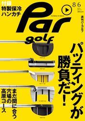 週刊パーゴルフ [ライト版] (2013/8/6号)