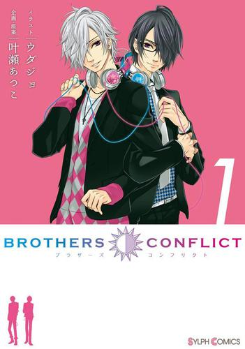 BROTHERS CONFLICT(1)