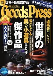 月刊GoodsPress(グッズプレス) (2013年8月号)