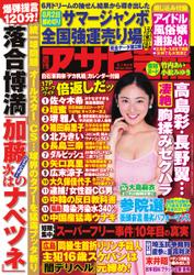 週刊アサヒ芸能 [ライト版] (8/1号)