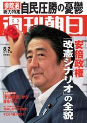 週刊朝日 (8/2号)