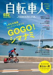 自転車人 (No.032)