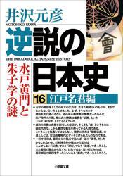 逆説の日本史16 江戸名君編/水戸黄門と朱子学の謎