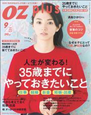 OZ plus(オズプラス) (2013年9月号)