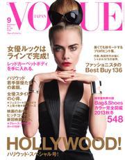 VOGUE JAPAN (ヴォーグ ジャパン)  (9月号)