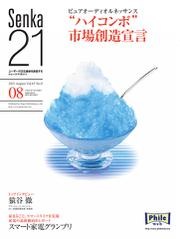 Senka21 (2013年8月号)