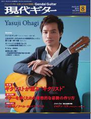 現代ギター (2013年8月号)