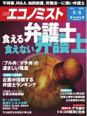 エコノミスト (2013年8月6日)