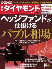 週刊ダイヤモンド (8/3号)