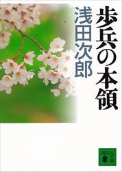 シンデレラ・リバティー(『歩兵の本領』講談社文庫所収)