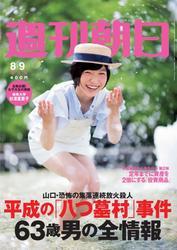 週刊朝日 (8/9号)