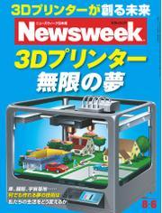 ニューズウィーク日本版 (2013/8/6号)