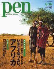 Pen(ペン) (2013年8/15号)