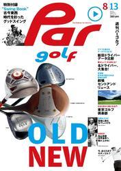 週刊パーゴルフ [ライト版] (2013/8/13号)