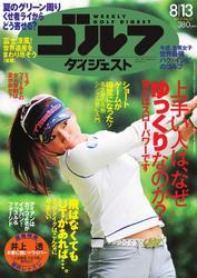週刊ゴルフダイジェスト (2013/8/13号)
