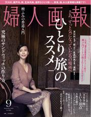 婦人画報 (9月号)