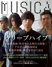 MUSICA(ムジカ) (2013年8月号)