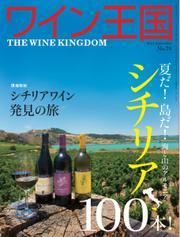 ワイン王国 (2013年9月号)