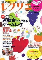 レクリエ (2013年秋号)