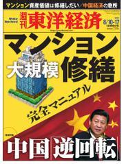 週刊東洋経済 (8月10日・17日合併号)
