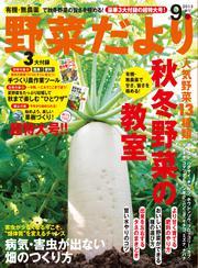 野菜だより (9月号)
