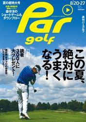 週刊パーゴルフ [ライト版] (2013/8/20・27号)