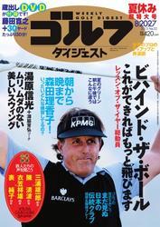 週刊ゴルフダイジェスト (2013/8/20・27号)