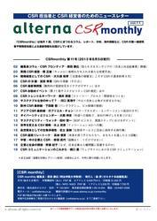 CSRmonthly (Vol.11)