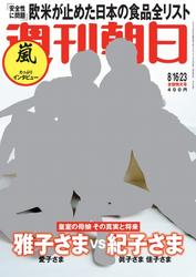 週刊朝日 (8/16・23号)